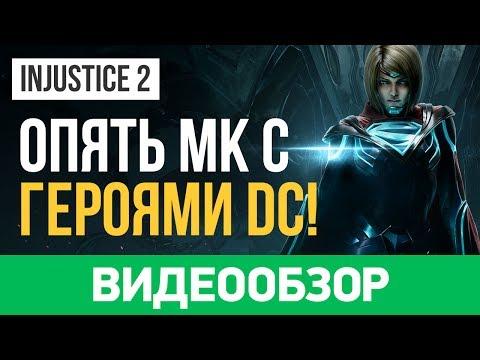 Как играть injustice 2 на пк
