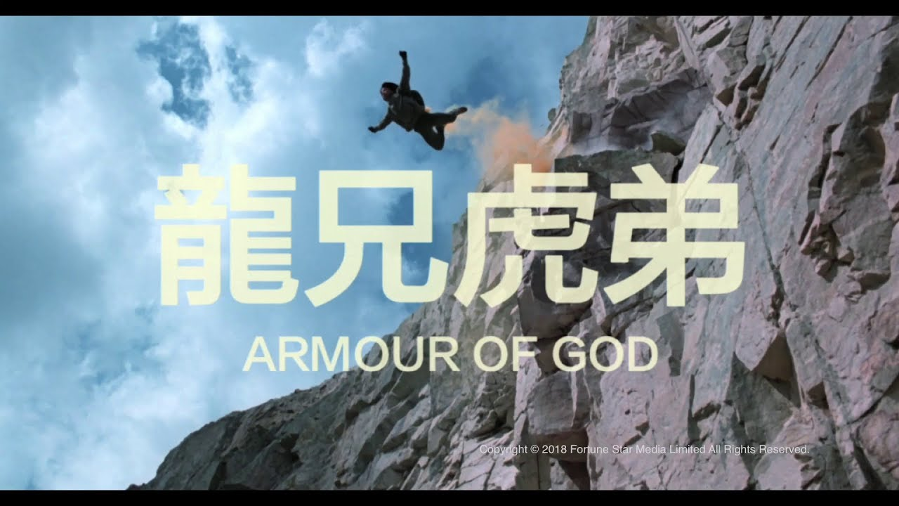 [ Trailer ] 龍兄虎弟 ( Armour Of God ) - Restored Version