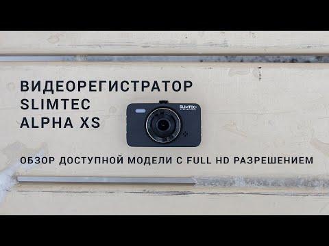 Обзор недорогого видеорегистратора SLIMTEC ALPHA XS