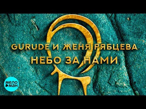 Gurude и Женя Рябцева - Небо за нами