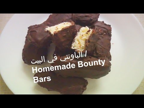 اعمل شوكولاه الباونتي في البيت ( Easy And Fast Homemade Bounty Bars)