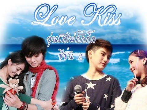 นิยาย Love Kiss วุ่นรักไม่กั๊กกิ๊ก ซีซั่น 2  (เรื่องย่อ & แนะนำตัว)