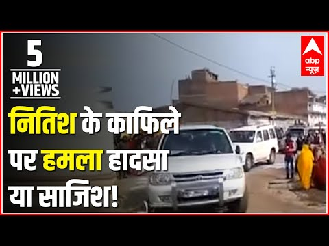 Ground report from village where stones were pelted at Nitish Kumar's convoy