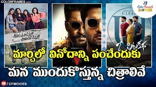 Tollywood  Upcoming Movies For Entertainment in March 2020 | CF MOVIES