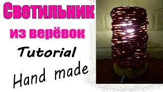 Светильник из веревок. Tutorial. Hand Made. Une Lampe Faite De Cordes. مصباح مصنوع من الحبل