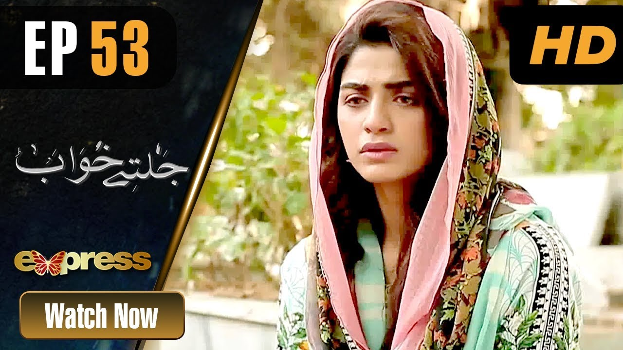 Jaltay Khwab - Episode 53 Express TV Jan 16