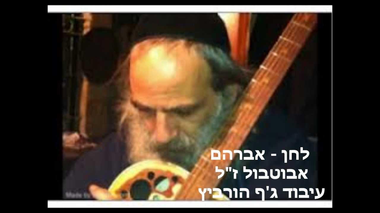 """אברהם אבוטבול ז""""ל - אוהבי ה'"""