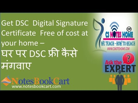 Get Digital Signature Certificate DSC Free of Shipping cost at your home     - घर पर DSC कैसे मंगवाए