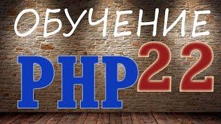 Обучение PHP - 22. Защита от sql инъекций