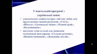 О.В.Полякова. Методичні рекомендації щодо організації навчально-виховного