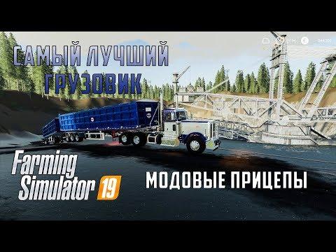 FS19 Обзор Грузовика Peterbilt 389 Самый Лучший Грузовик!!!