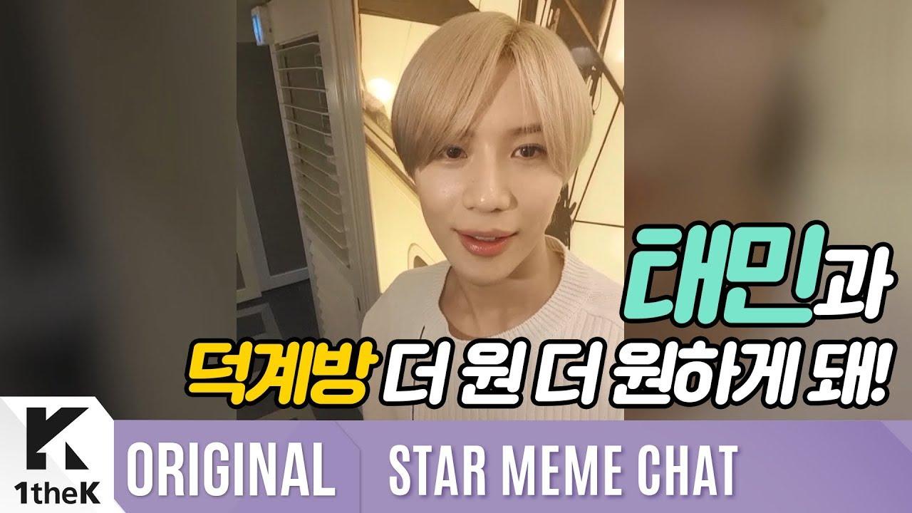 Teaser Star Meme Chat고독한 덕계방 Taemin태민 Youtube