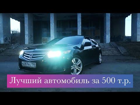 ЛУЧШИЙ АВТОМОБИЛЬ ЗА 500 тыс рублей