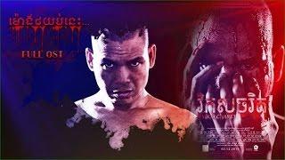 វិកលចរិក | VikalcharetTrailer | Khmer Movie Trailer 2016