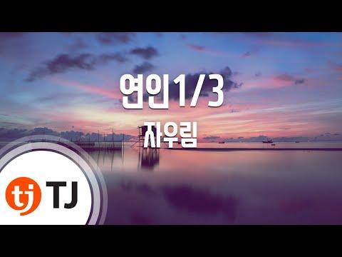 [TJ노래방] 연인1/3 - 자우림 (Queen - Jaurim) / TJ Karaoke