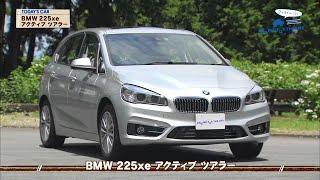 クルマでいこう! 2016/7/17 BMW 225xe アクティブ ツアラー