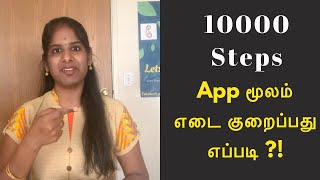 Walk 10 Thousand Steps for Weight Loss   10000 Steps நடந்தால் எடை குறையும்   Weight Reduction Tips screenshot 5