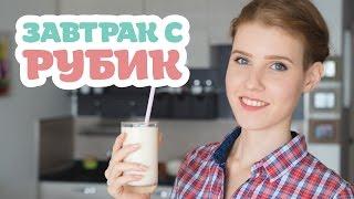 Кокосовый смузи и Чего не было у наших бабуль! | Завтрак с Рубик
