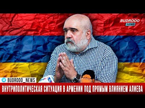 Искандарян: Внутриполитическая ситуация в Армении под прямым влиянием Алиева