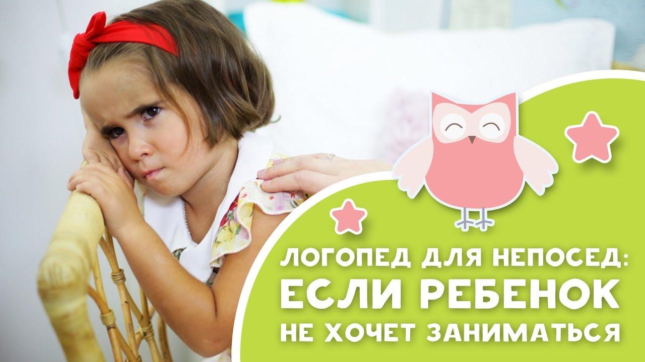 ЛОГОПЕД ДЛЯ НЕПОСЕД: Если ребёнок не хочет заниматься [Любящие мамы]