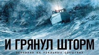И грянул шторм –трейлер (2016) HD