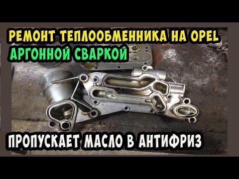 Ремонт теплообменника на Opel - аргонной сваркой!/ Пропускает масло в антифриз