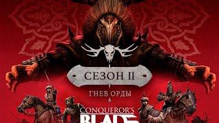 Conqueror`s Blade с новой неделей вас друзья!