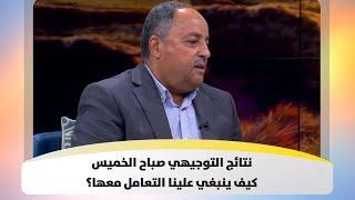 د. محمود مساد - نتائج التوجيهي صباح الخميس - كيف ينبغي علينا التعامل معها؟