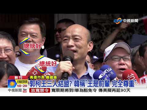 郭王不出席 桃園三結義 柯P唱獨角戲│中視新聞 20190818