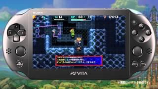 PS Vita 不思議のダンジョン 風来のシレン5 plus フォーチュンタワーと運命のダイス ティザー映像