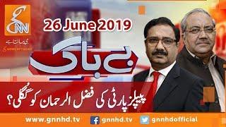 Bebaak | Saeed Qazi | Ch Ghulam Hussain | Shahbaz Gill | Jawad Ahmed | GNN | 26 June 2019