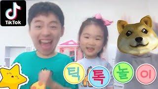 친구들 마슈삼촌과 틱톡으로 재밌는 영상 같이 찍어봐요!!!- 마슈토이 Mashu ToysReview