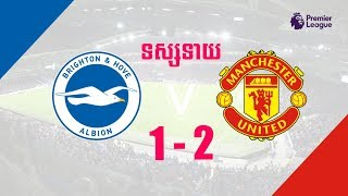 Preview ៖ Brighton & Hove Albion vs Man Utd l 19/08/2018