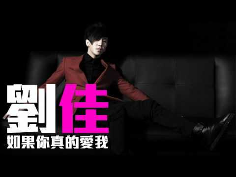 [JOY RICH] [新歌] 劉佳 - 如果你真的愛我