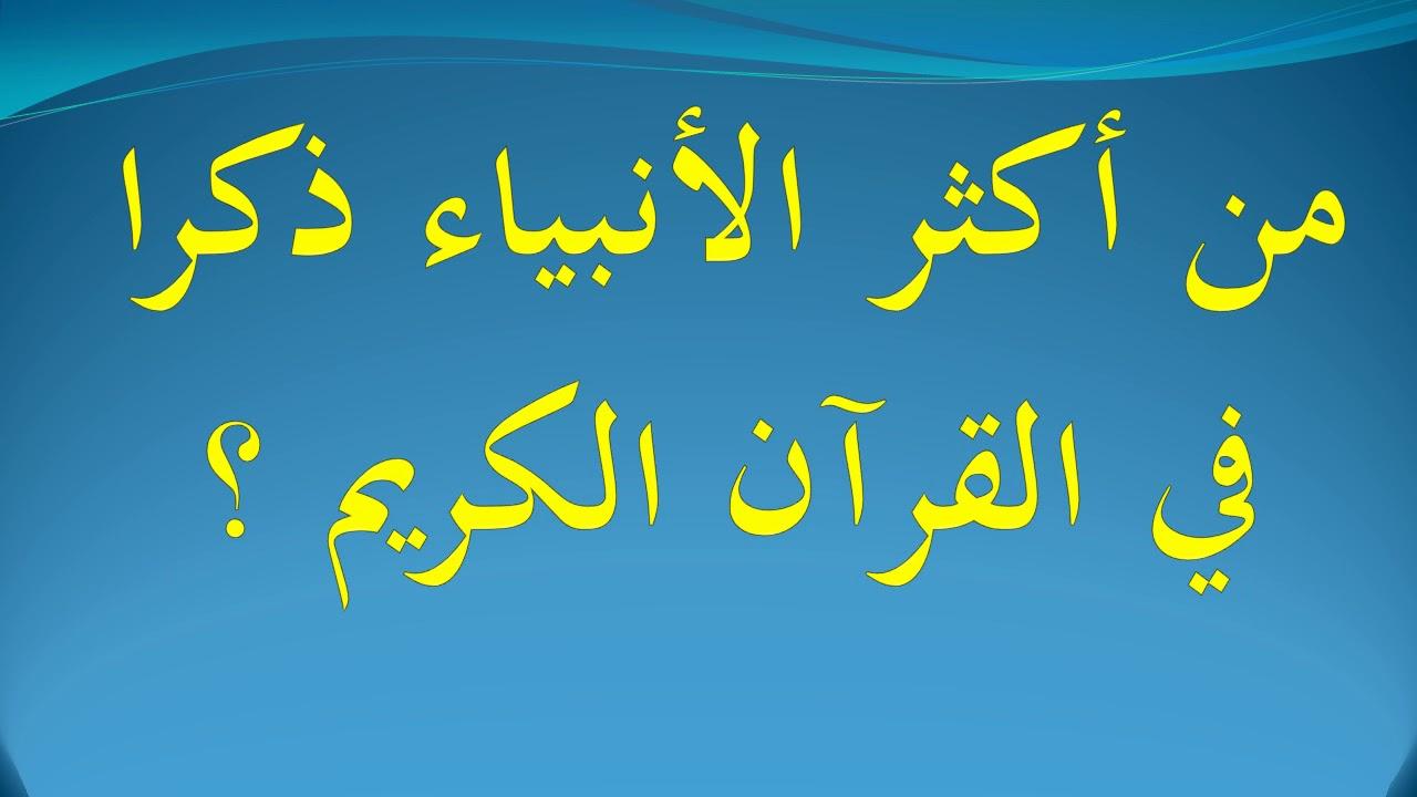 من أكثر الأنبياء ذكرا في القرآن الكريم Youtube