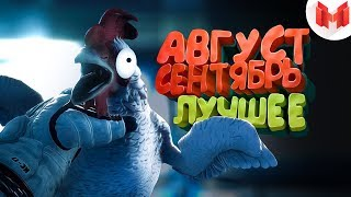 """Баги, Приколы, VR"" Лучшее за август и сентябрь 2018"