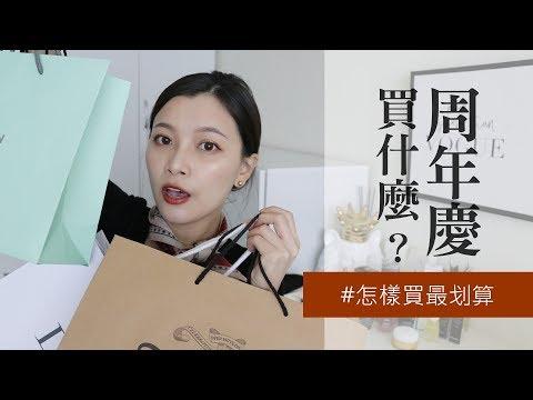 #周慶特輯 周年慶買什麼?怎麼買最划算?|2018 Anniversary Sale Haul|夢露 MONROE