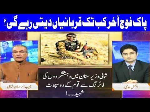 Nuqta E Nazar With Ajmal Jami | 12 December 2017 | Dunya News