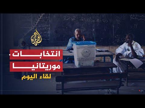 لقاء اليوم-محمد فال بلال.. الانتخابات الرئاسية بموريتانيا لعام 2019  - نشر قبل 3 ساعة