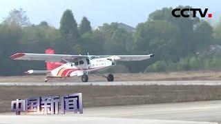 [中国新闻] 华东地区首条跨浙皖两省短途运输航线正式开航 | CCTV中文国际