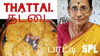 தட்டை எப்படி செய்வது. Thattai Recipe by Paati. Diwali Special. village recipes, sangeetha samayal.
