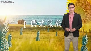 農業氣象預告1060629