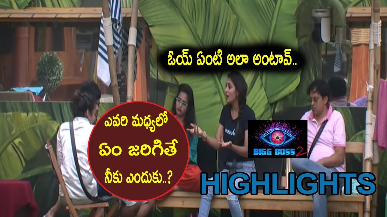 Big Boss 2 Telugu Episode 23 Highlights | Big Boss Telugu Season 2 | big boss 2 Telugu latest promo