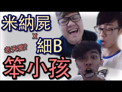 "[Fri RT.C Channel] - ""笨小孩"" feat. 細B (送比考完試既你地!!!...一齊_ _ _~~)"
