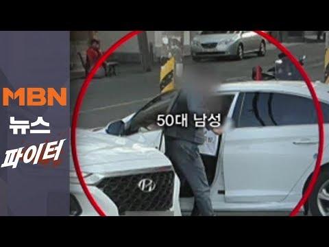 MBN 뉴스파이터-납치범 잡은 '용감한 퀵배달원'