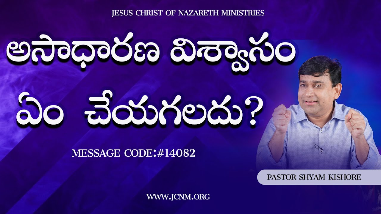Shyam Kishore - Glory - #14082 - Sermon by Man of GOD K Shyam Kishore - JCNM