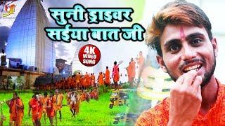 सुनी ड्राइवर सईया बात जी - Video Song - Ravi Raja का सबसे बड़ा हिट सांग - Bolbam Kanwar Geet 2019