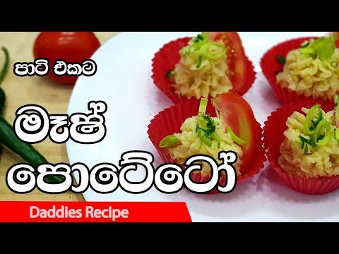 🧁️පාටි එකට 🧁️ගැලපෙන මෑෂ් 🧁️පොටේටෝ  – Mashed Potato Recipe In Sinhala By Gangani