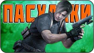 Пасхалки в Resident Evil 4 Ultimate HD Edition [Easter Eggs]