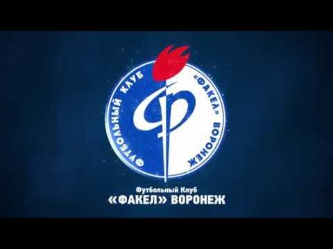 Факел - Сибирь 0:1 видео